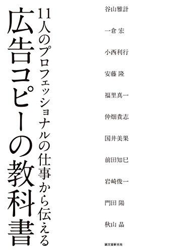 広告コピーの教科書: 11人のプロフェッショナルの仕事から伝えるの詳細を見る