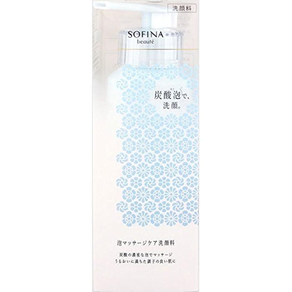好意的綺麗な引く花王 ソフィーナ ボーテ 泡マッサージケア洗顔料 170g