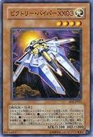遊戯王カード ビクトリー・バイパー XX03 EOJ-JP011SR