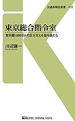 東京総合指令室 (交通新聞社新書)