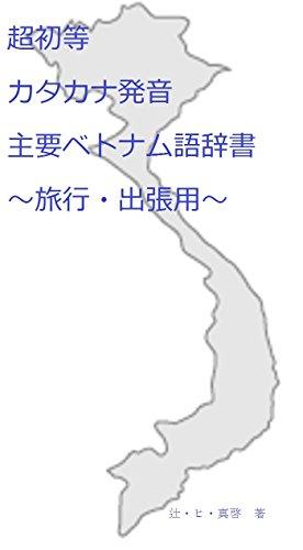 超初等カタカナ発音主要ベトナム語辞書~旅行・出張用~