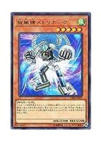 遊戯王 日本語版 CIBR-JP037 旋風機ストリボーグ (レア)