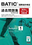 BATIC(R)(国際会計検定) Subject1 過去問題集 2019年