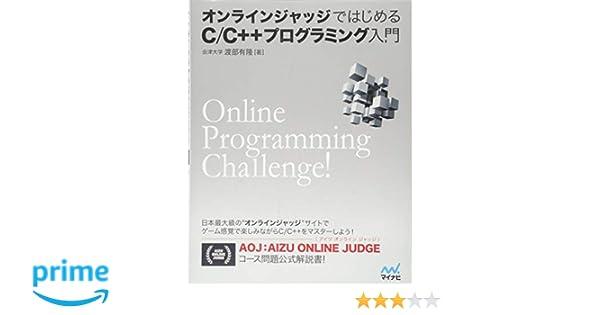 f2806d0ba2 オンラインジャッジではじめるC C++プログラミング入門