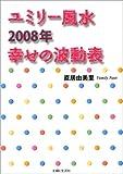 ユミリー風水2008年幸せの波動表 画像