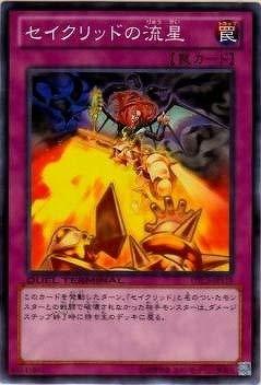 遊戯王/第8期/DTC3-JP119 セイクリッドの流星