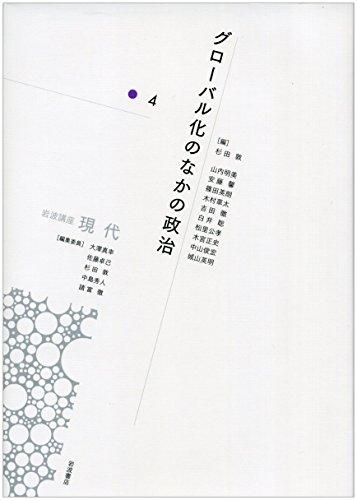 [画像:グローバル化のなかの政治 (岩波講座 現代 第4巻)]