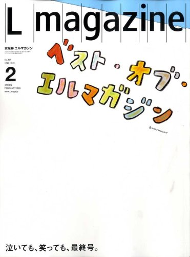 Lmagazine (エルマガジン) 2009年 02月号 [雑誌]