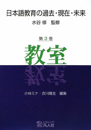 日本語教育の過去・現在・未来 第3巻 教室
