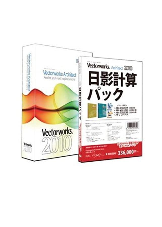 テクスチャー突破口グローブVectorworks Architect 2010J 日影計算パック スタンドアロン版 基本パッケージ (Windows)