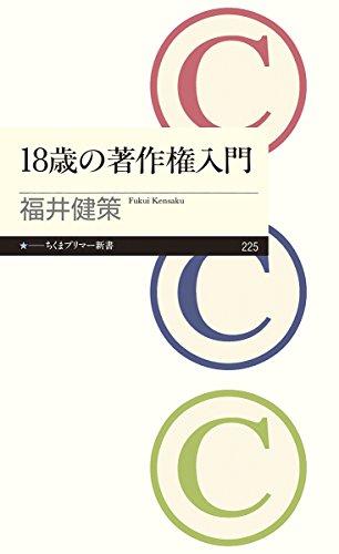 18歳の著作権入門 (ちくまプリマー新書)