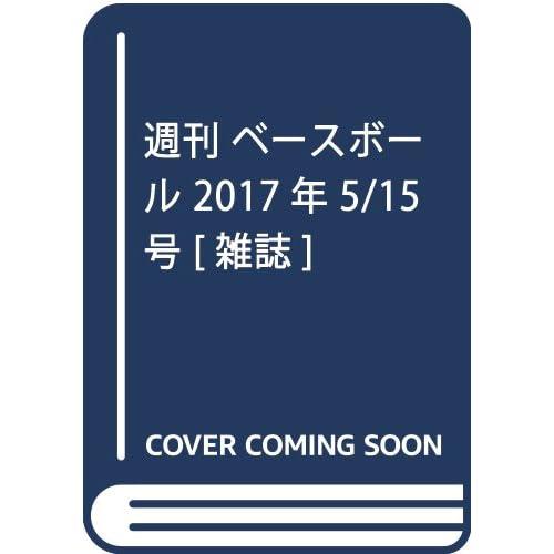 週刊ベースボール 2017年 5/15 号 [雑誌]