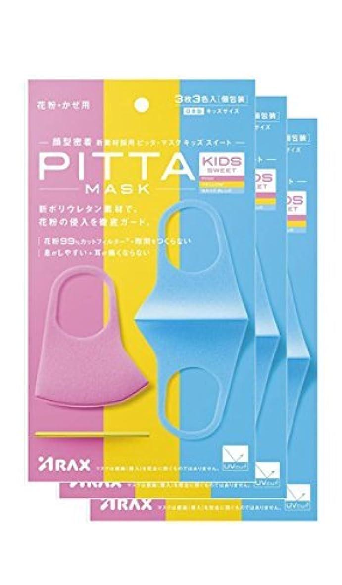 集団的美人農業のピッタマスクキッズスイート(PITTA MASK KIDS SWEET) 3枚入 ピンク?黄色?水色各色1枚入(3個セット)