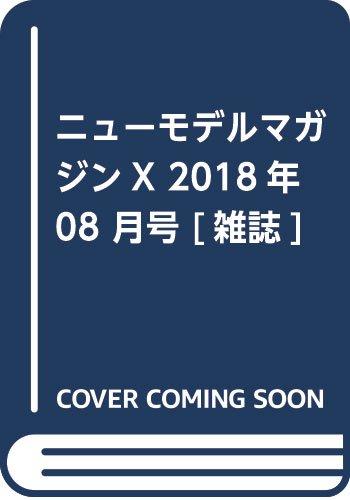 ニューモデルマガジンX 2018年 08 月号 [雑誌]