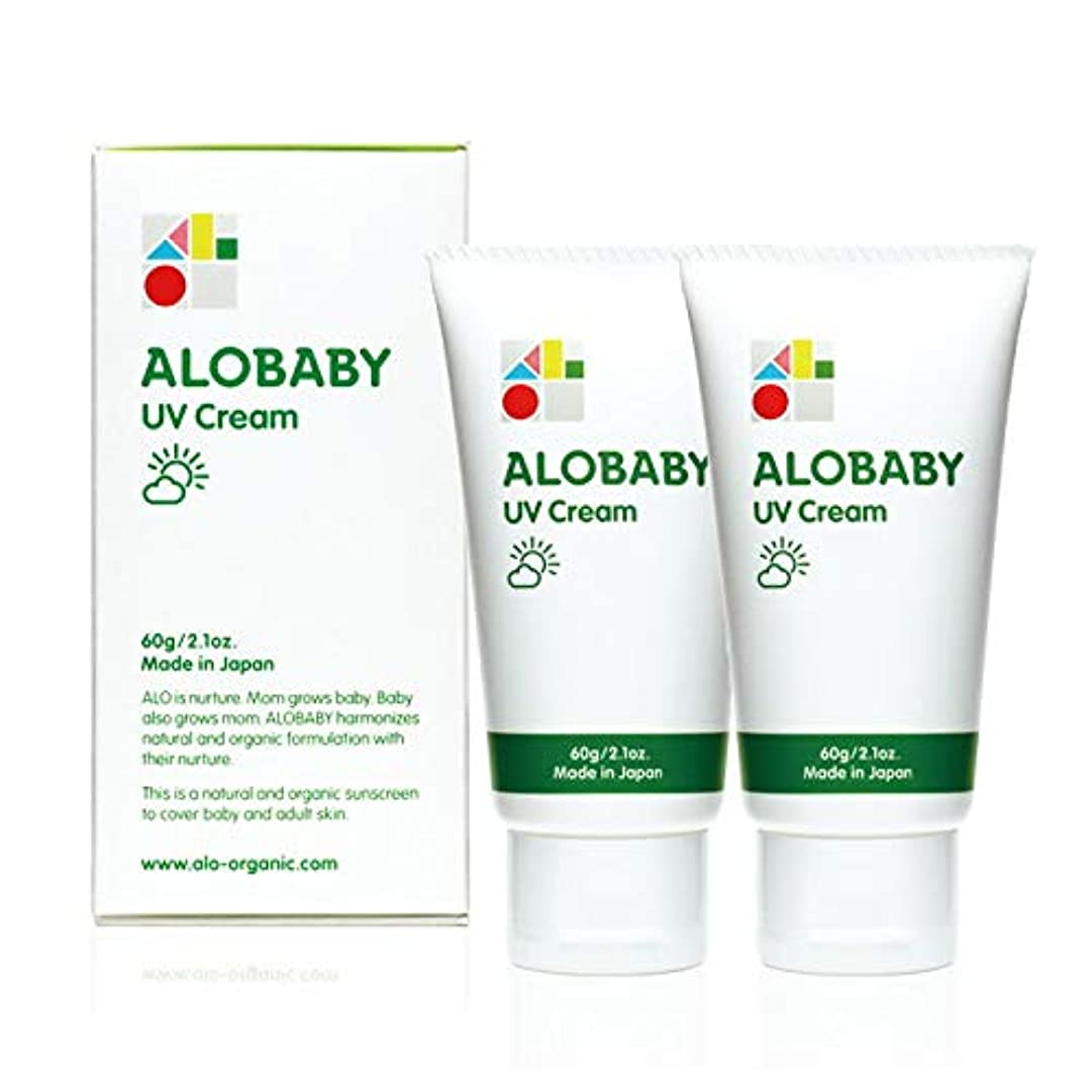 移植懐無視できるアロベビー UVクリーム 60g (2本) 赤ちゃん こども用 日焼け止め 紫外線吸収剤不使用 無添加 オーガニック alobaby