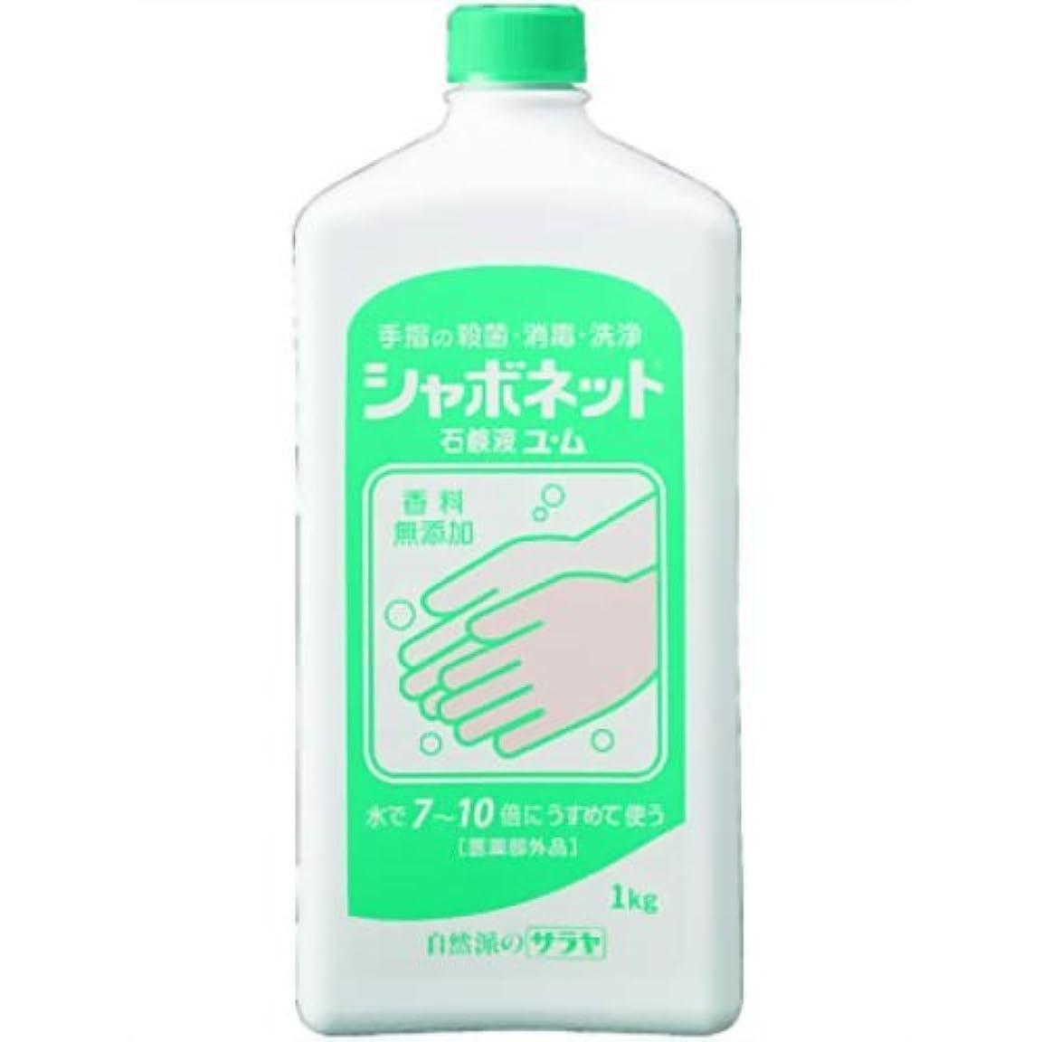 基準理由予想するシャボネット石鹸液ユ・ム 1kg
