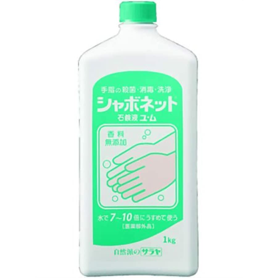節約する毎月学習者シャボネット石鹸液ユ?ム 1kg
