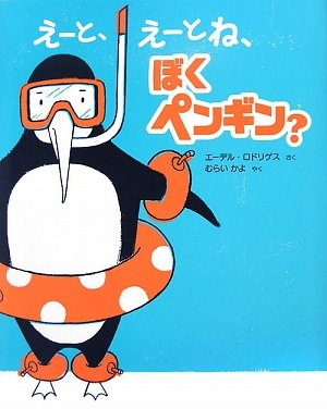 えーと、えーとね、ぼくペンギン? (ポプラせかいの絵本)の詳細を見る