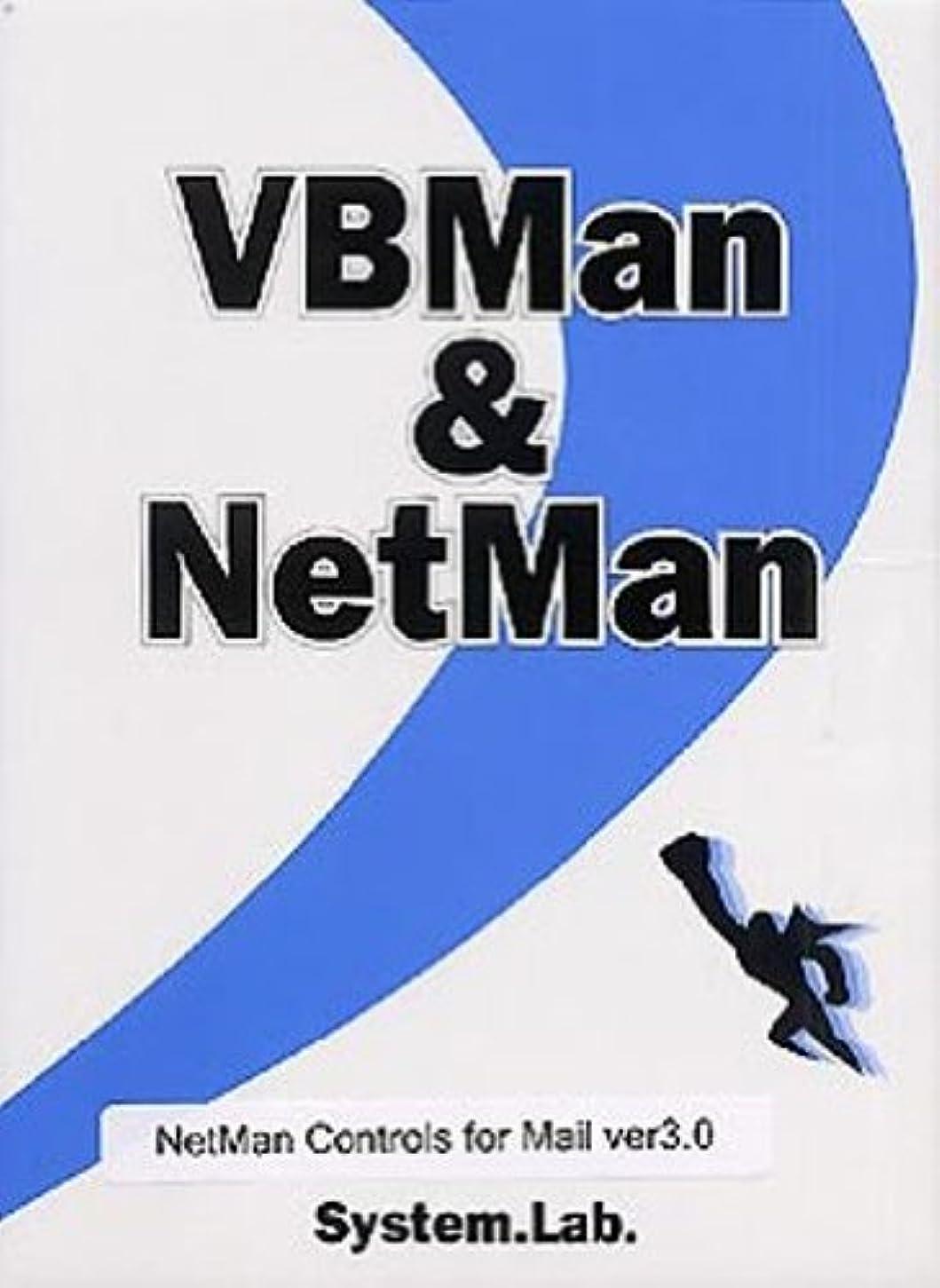 ステレオ欠如密度NetMan Controls for Mail Ver3.0
