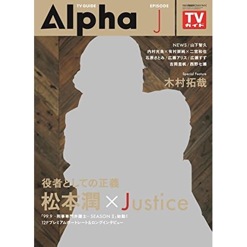 TVガイドAlpha EPISODE J