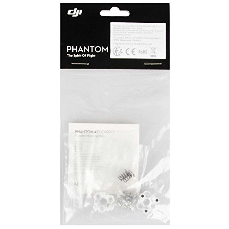 DJI Phantom 4 プロペラマウンティングプレート CP.PT.000616