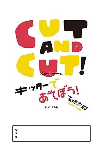 CUT AND CUT !  キッターであそぼう! ( )
