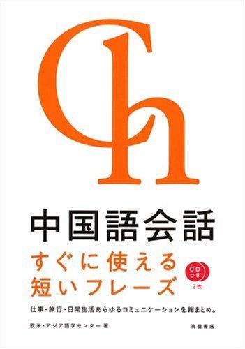 CD2枚付 中国語会話 すぐに使える短いフレーズの詳細を見る