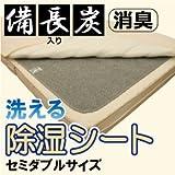 洗える除湿シート 備長炭入りで消臭力アップ!加齢臭も消臭!セミダブルサイズ110x180cm