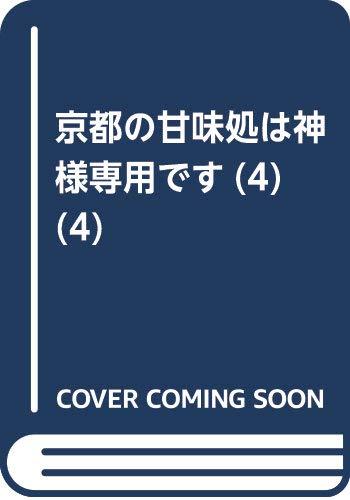 京都の甘味処は神様専用です(4) (4)