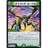 デュエルマスターズ 緑(DMRP01) デスマッチ・ビートル(R)(27/93)