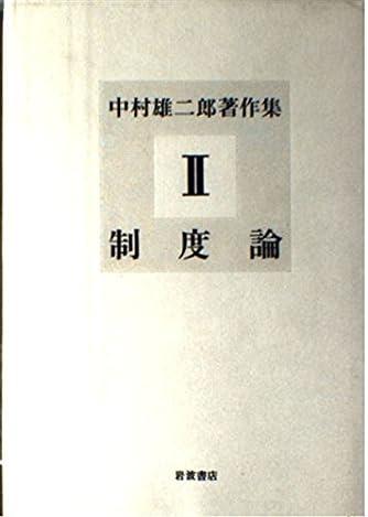 制度論 (中村雄二郎著作集 2)