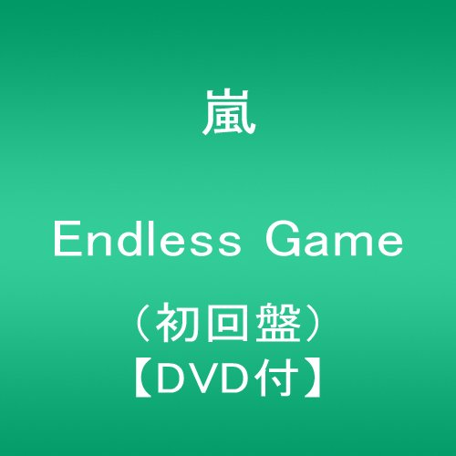 Endless Game(初回限定盤)(DVD付)の詳細を見る