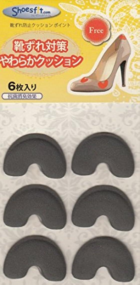 靴の痛くなる部分にピンポイントで貼れる「靴ずれ防止クッションポイント」