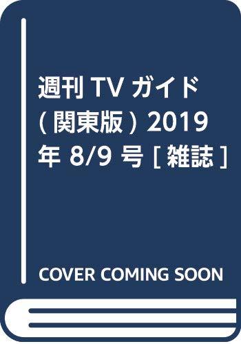 週刊TVガイド(関東版) 2019年 8/9 号 [雑誌]