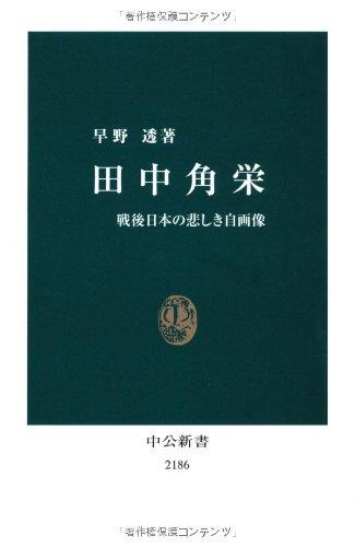 田中角栄 - 戦後日本の悲しき自画像 (中公新書)の詳細を見る