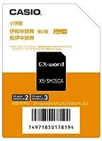 Ex-word用コンテンツ XS-SH05CA