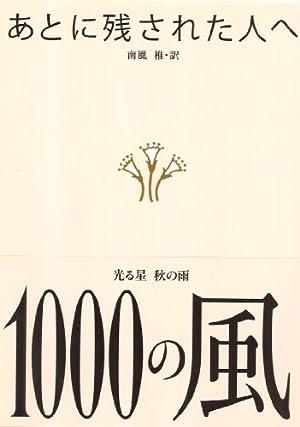 あとに残された人へ 1000の風 (ポケット・オラクル・シリーズ)