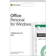 Microsoft Office Personal 2019 (最新 永続版)|カード版|Windows10|PC2台