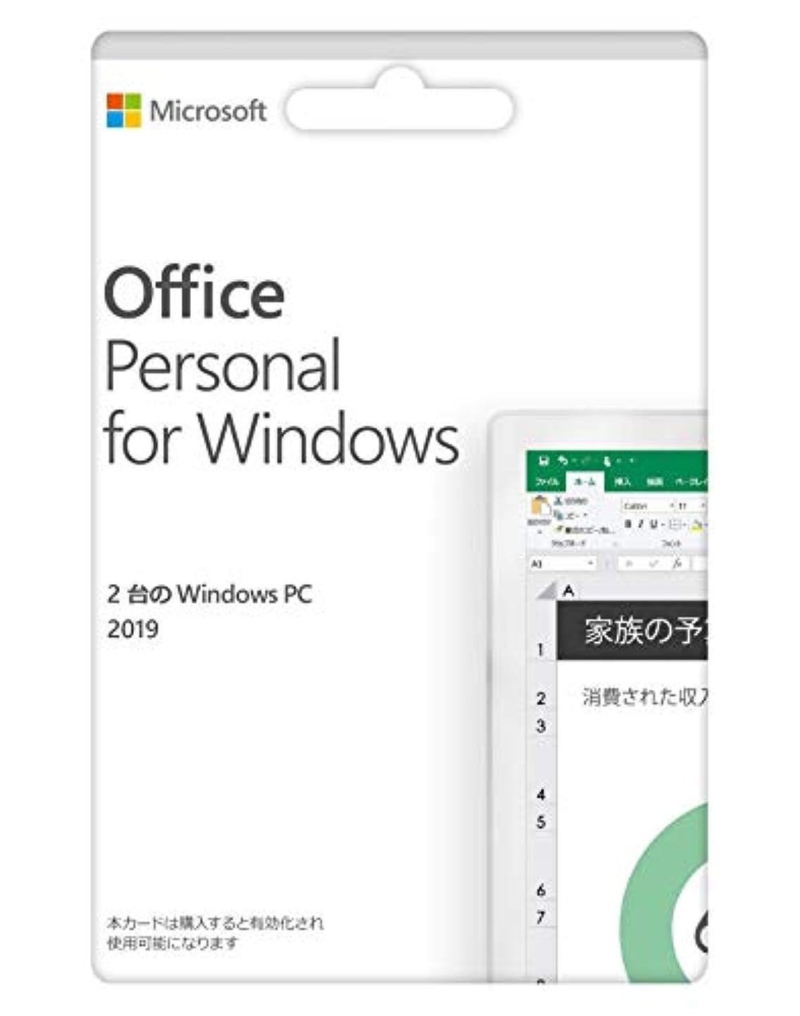 晩ごはん権限を与えるそうMicrosoft Office Personal 2019 (最新 永続版)|カード版|Windows10|PC2台