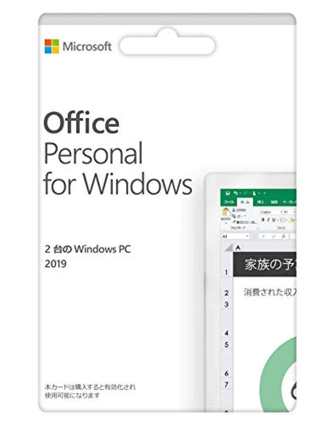 結核電子レンジ志すMicrosoft Office Personal 2019 (最新 永続版)|カード版|Windows10|PC2台