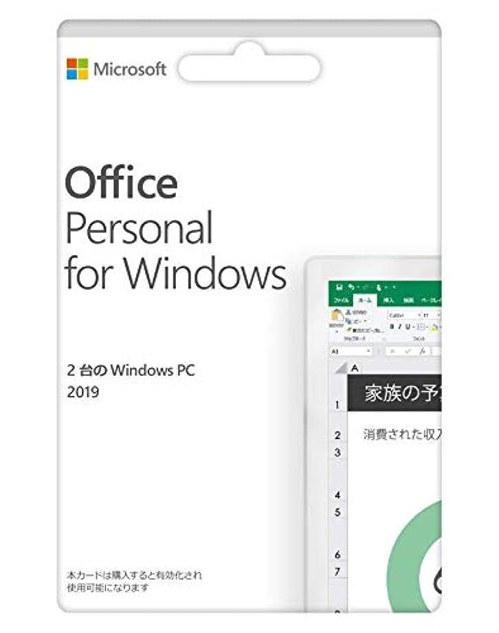 効率的比喩届けるMicrosoft Office Personal 2019 (最新 永続版)|カード版|Windows10|PC2台