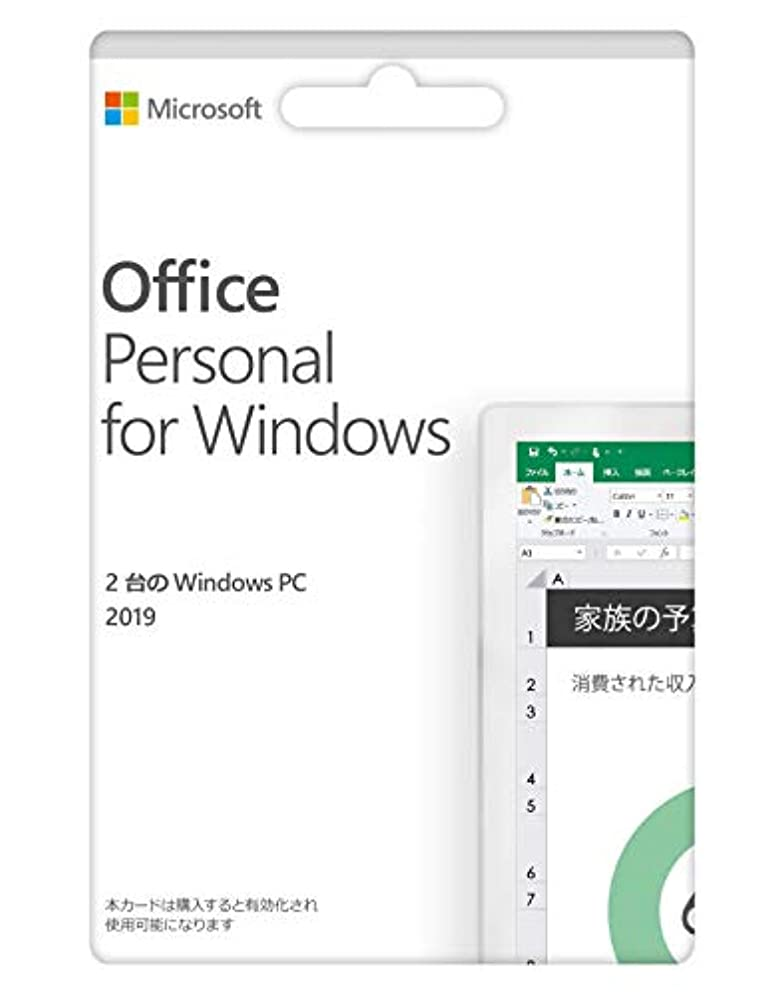 指導する治す端Microsoft Office Personal 2019 (最新 永続版)|カード版|Windows10|PC2台