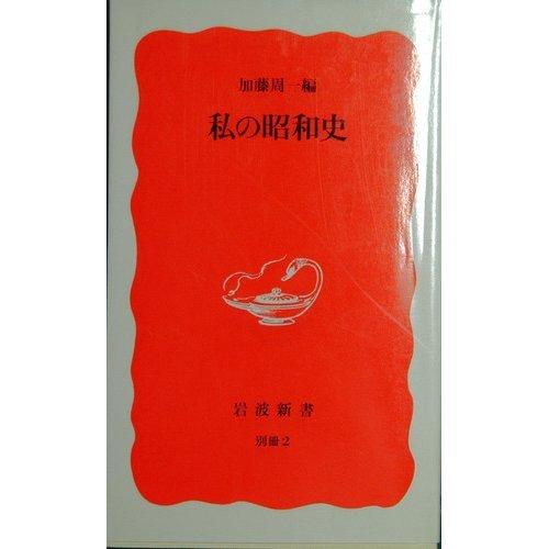 私の昭和史 (岩波新書)の詳細を見る