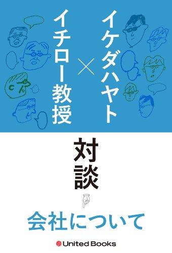 イケダハヤト×イチロー教授 新旧ソーシャルエコノミスト対談 会社についての詳細を見る