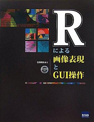 Rによる画像表現とGUI操作の詳細を見る