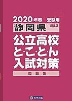静岡県公立高校とことん入試対策2020年春受験用