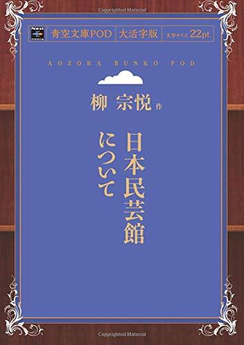 [画像:日本民芸館について (青空文庫POD(大活字版))]