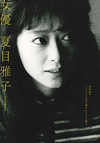 女優 夏目雅子 (キネマ旬報ムック) -