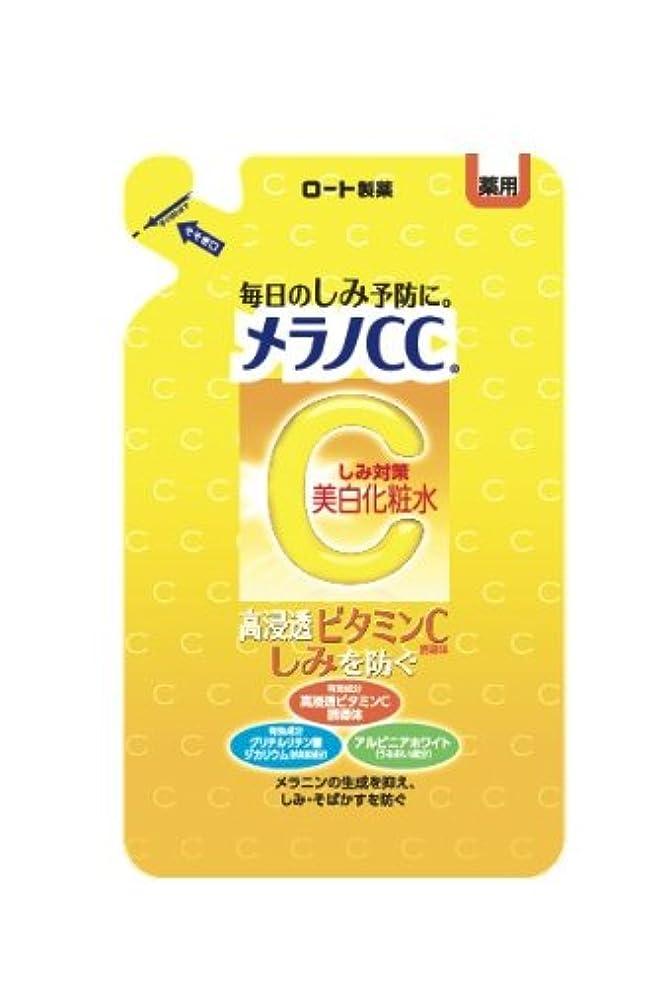 調整不十分な出血【医薬部外品】メラノCC 薬用しみ?そばかす対策 美白化粧水 詰替用 170mL