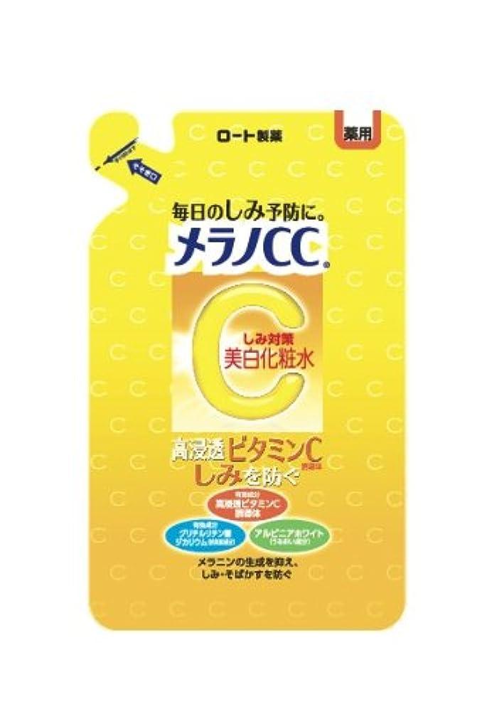 貸し手可塑性平等【医薬部外品】メラノCC 薬用しみ?そばかす対策 美白化粧水 詰替用 170mL
